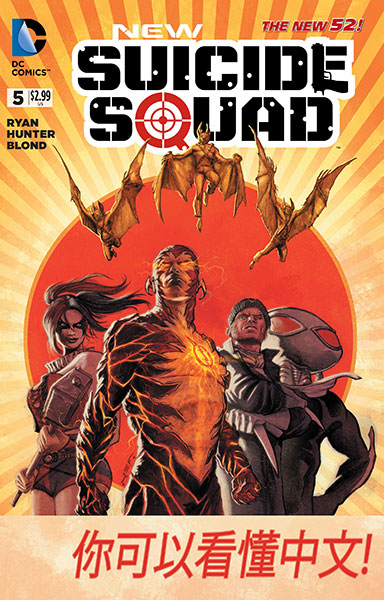 boomerang-essential3-new52-NewSuicideSquad#5cover-1-v1.jpg